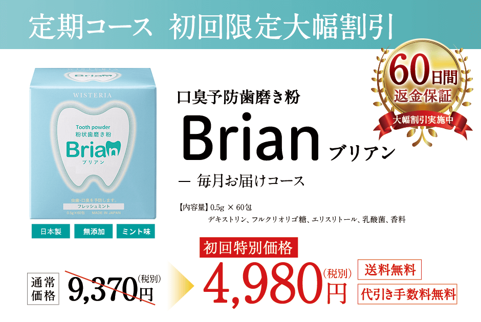 大人用ブリアン 購入方法