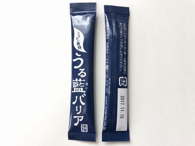 うる藍バリア 実物