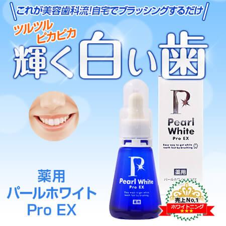 パールホワイトプロEXプラス