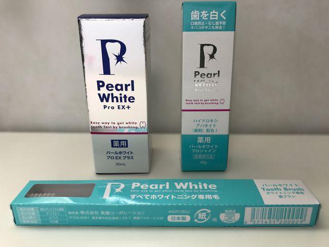 パールホワイトプロEXプラス セット