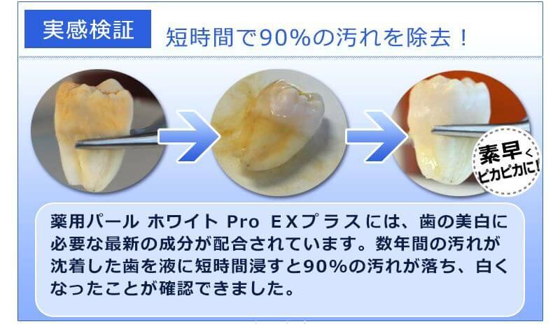 パールホワイトプロEXプラス 即効性