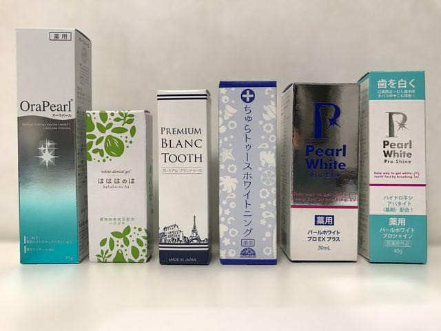 ホワイトニング歯磨き粉比較