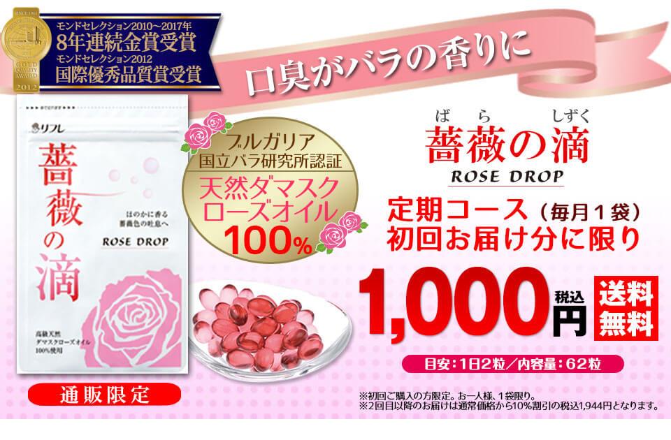 薔薇の滴 購入方法