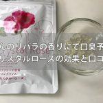 【画像あり】クリスタルローズの効果と口コミ。バラの良い香りに!